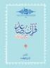 قرآن صاعد