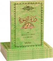 درّة الرضویة در شرح زیارت جوادیه، ملا عبدالرحیم اصفهانی